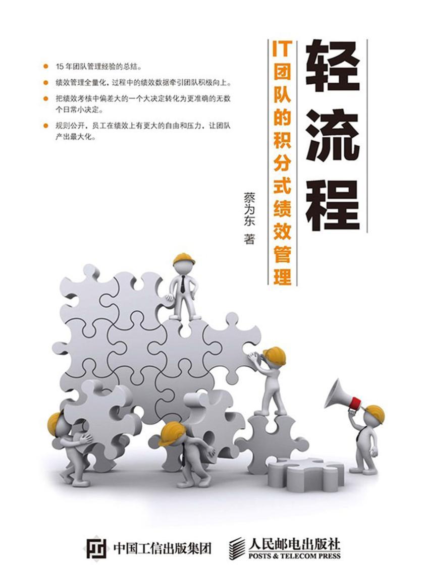 轻流程:IT团队的积分式绩效管理