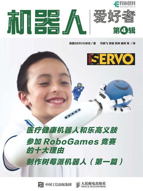 机器人爱好者(第4辑)