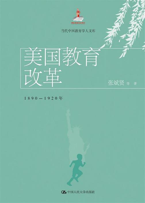 美国教育改革:1890-1920年(当代中国教育学人文库)