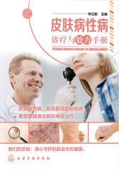 皮肤病性病诊疗与处方手册