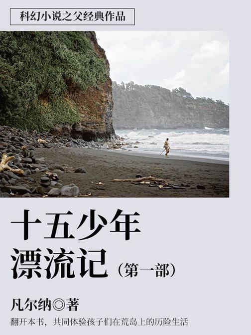 凡尔纳经典作品:十五少年漂流记 (第一部)