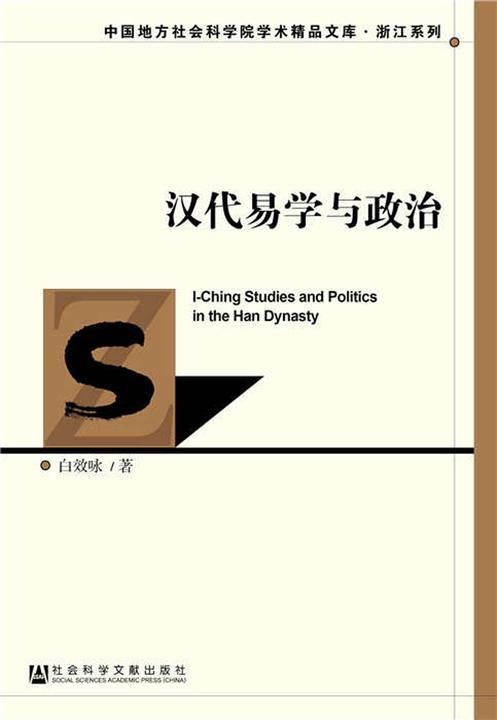汉代易学与政治(中国地方社会科学院学术精品文库·浙江系列)