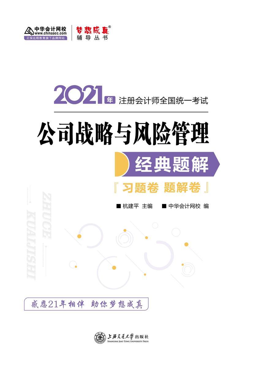 2021注册会计师 梦想成真 中华会计网校 公司战略与风险管理 经典题解