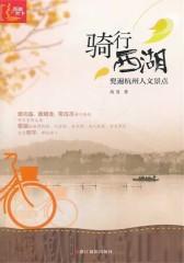 骑行西湖:兜遍杭州人文景点(仅适用PC阅读)