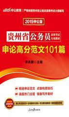 中公2019贵州省公务员录用考试专用教材申论高分范文101篇