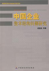 中国企业资本结构问题研究(仅适用PC阅读)