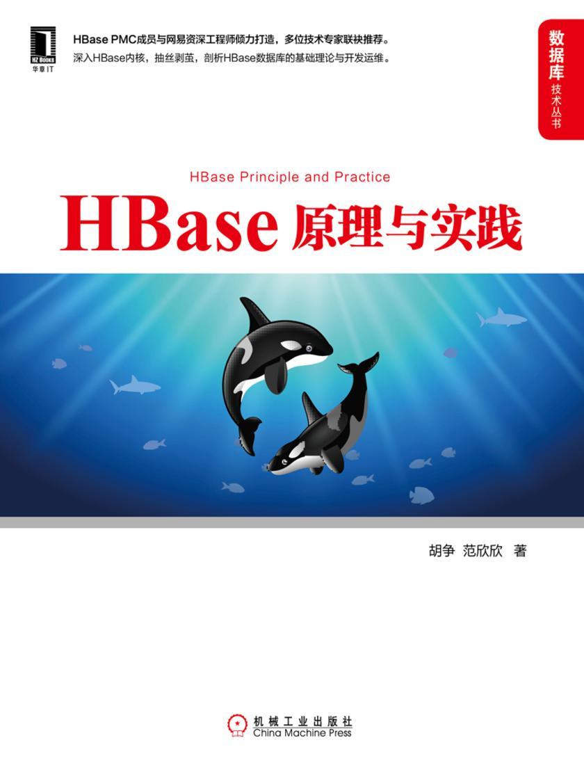 HBase原理与实践