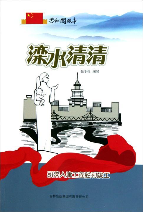滦水清清:引滦入津工程胜利竣工