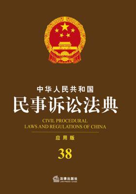 中华人民共和国民事诉讼法典