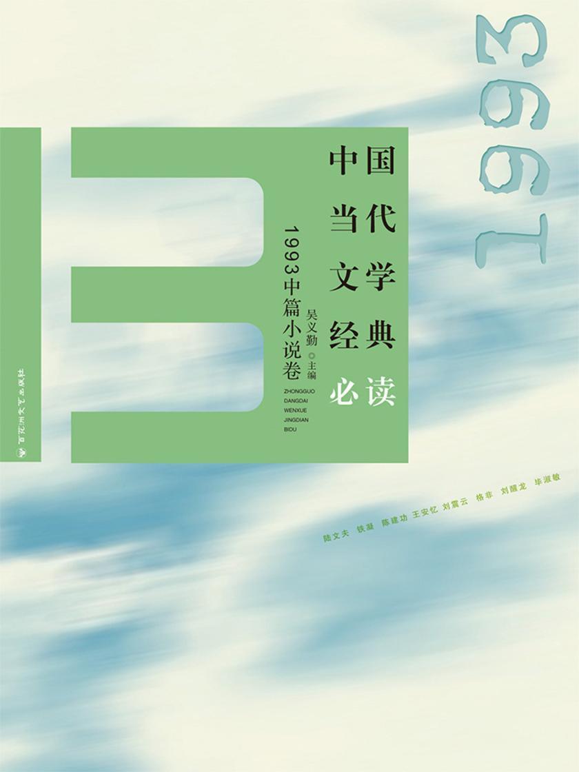 中国当代文学经典必读·1993中篇小说卷