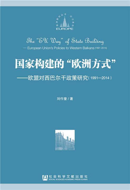 """国家构建的""""欧洲方式"""":欧盟对西巴尔干政策研究(1991-2014)(欧洲研究丛书·研究系列)"""