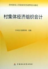 村集体经济组织会计(仅适用PC阅读)
