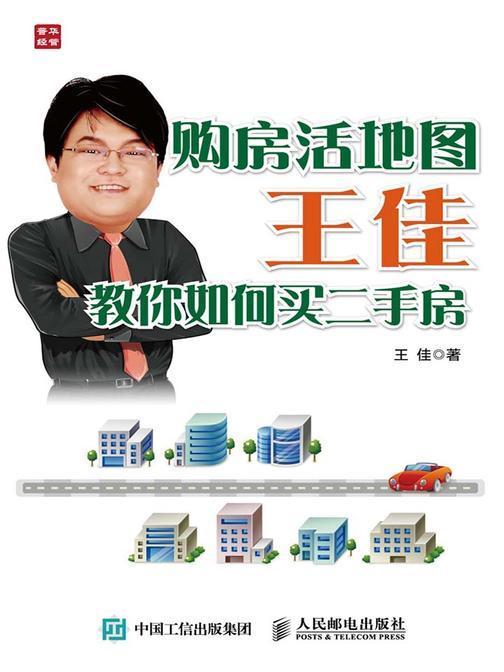 购房活地图王佳教你如何买二手房