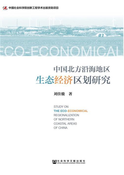 中国北方沿海地区生态经济区划研究