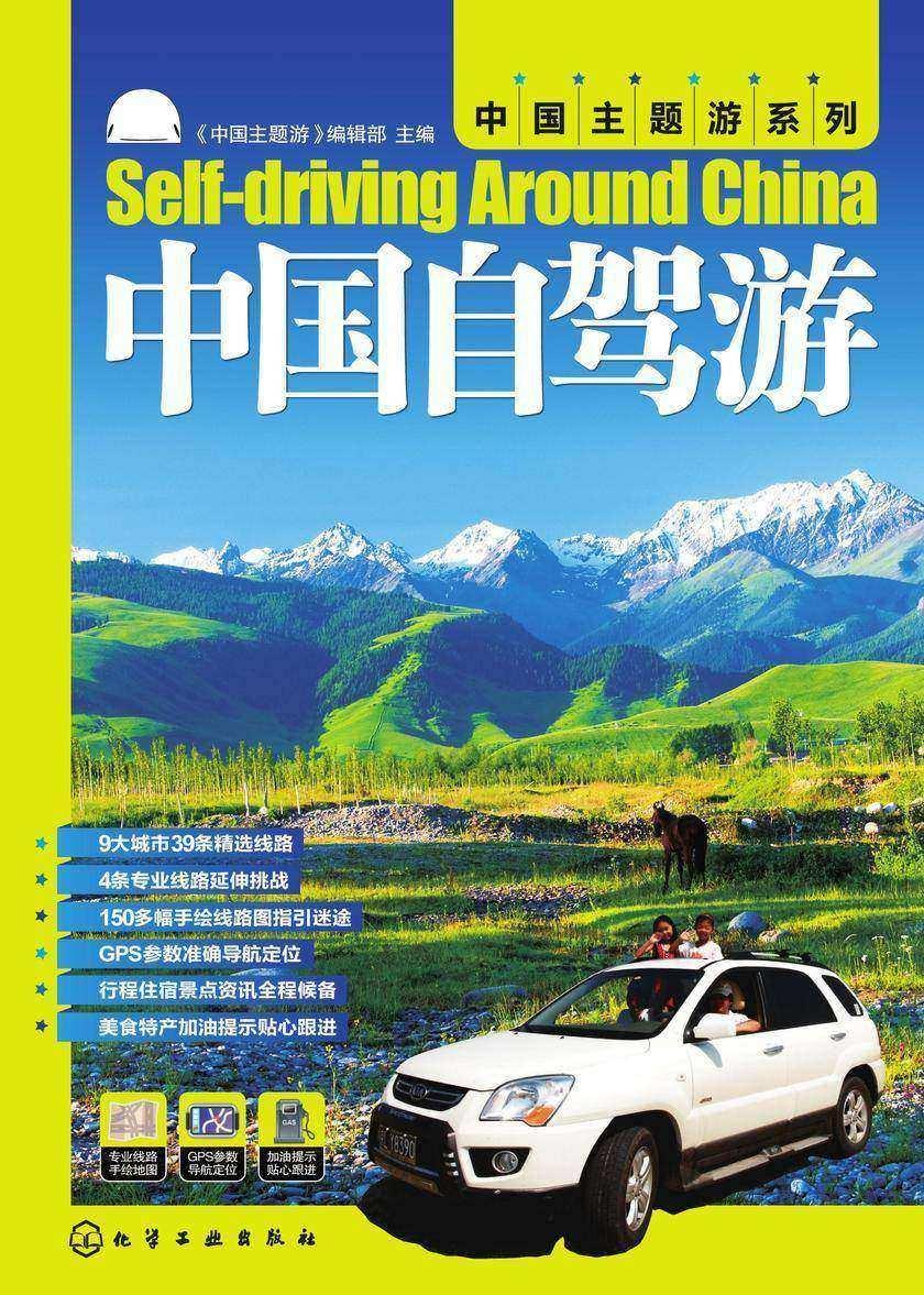 中国自驾游