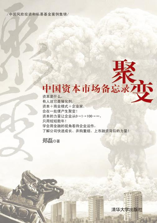 聚变——中国资本市场备忘录(仅适用PC阅读)