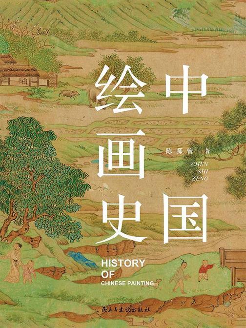中国绘画史(陈师曾抗鼎之作)