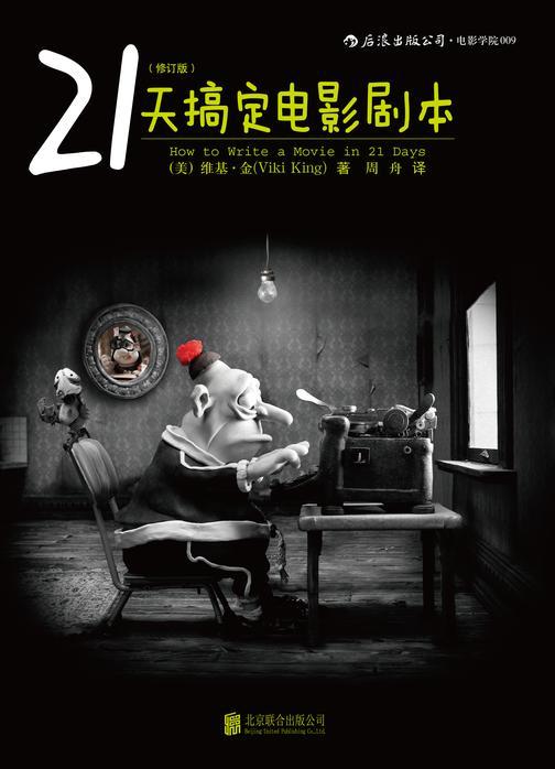 """21天搞定电影剧本(修订版)(好莱坞圈内编剧的行业标准书,新晋编剧必备手边书,""""8分钟写作法""""帮你提高编剧效率!)"""