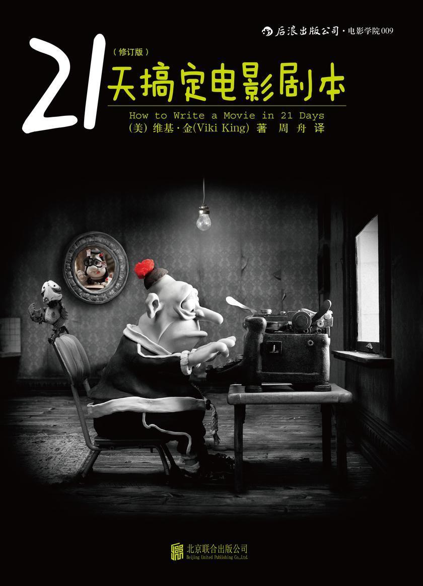 """21天搞定电影剧本(修订版)(好莱坞圈内编剧的行业标准书,新晋编剧手边书,""""8分钟写作法""""帮你提高编剧效率!)"""