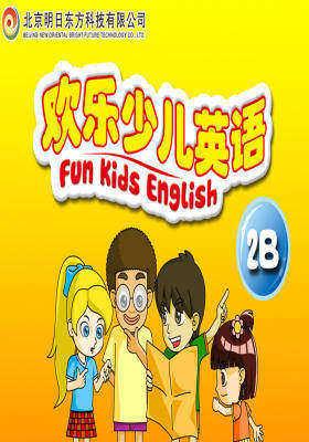 欢乐少儿英语2B(多媒体电子书)(仅适用PC阅读)