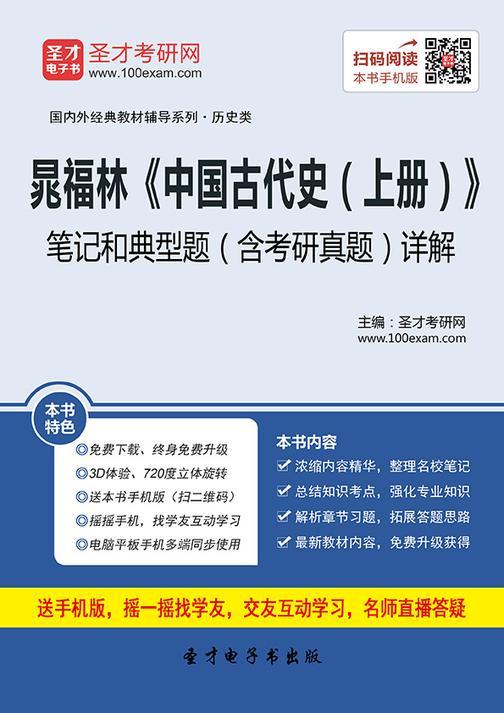 晁福林《中国古代史(上册)》笔记和典型题(含考研真题)详解
