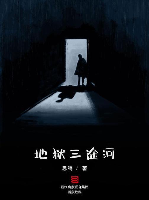 地狱三途河(推理罪工场)