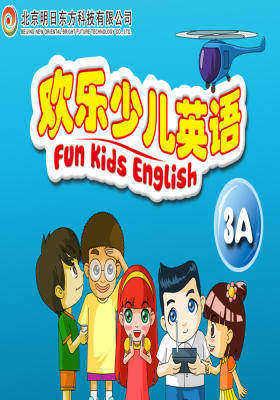 欢乐少儿英语3A(多媒体电子书)(仅适用PC阅读)