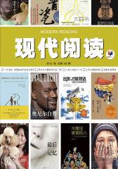 现代阅读 月刊 2012年8月(电子杂志)(仅适用PC阅读)