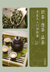 识茶·泡茶·品茶——茶道从入门到精通