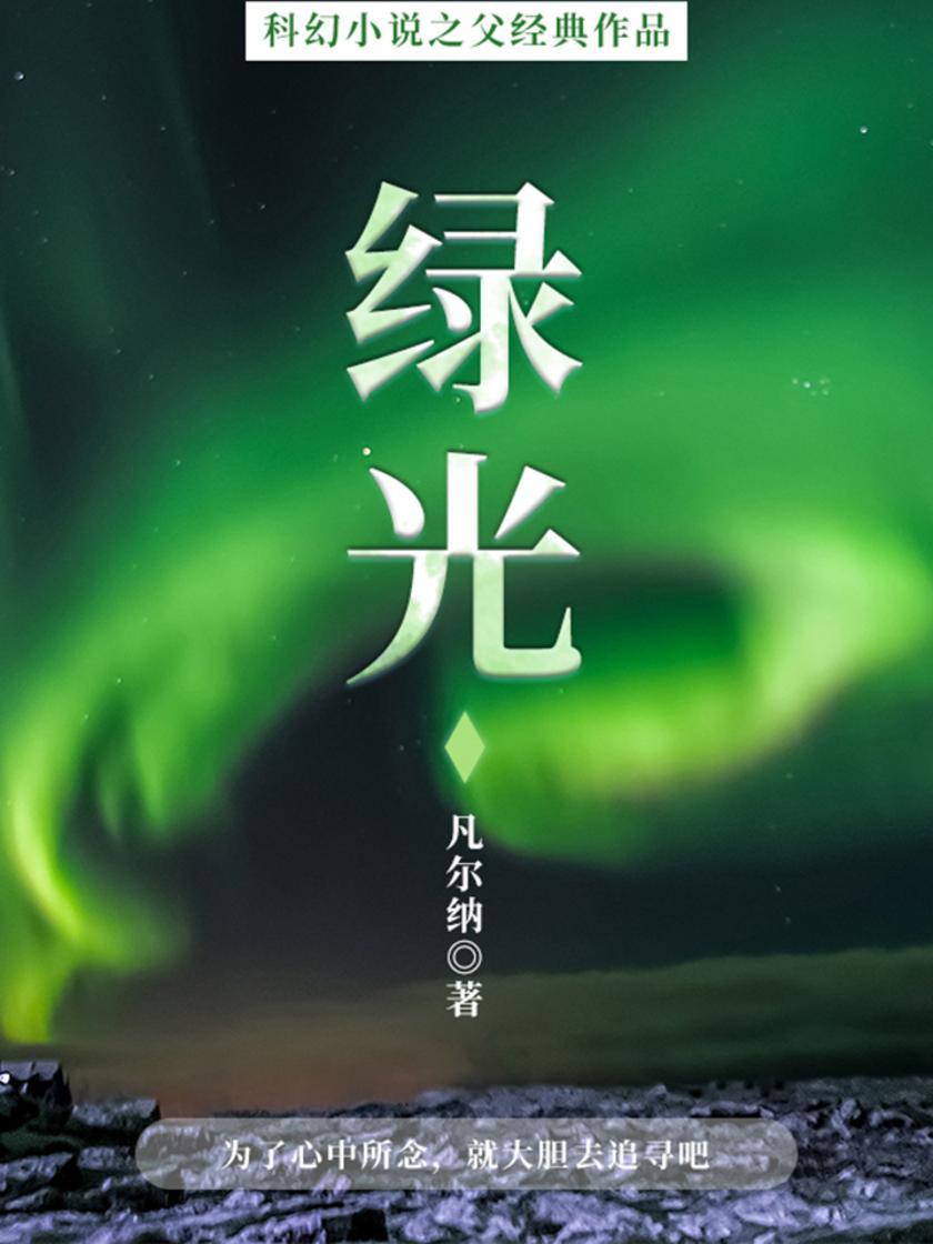 凡尔纳经典作品:绿光