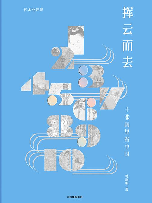 挥云而去:十张画里看中国