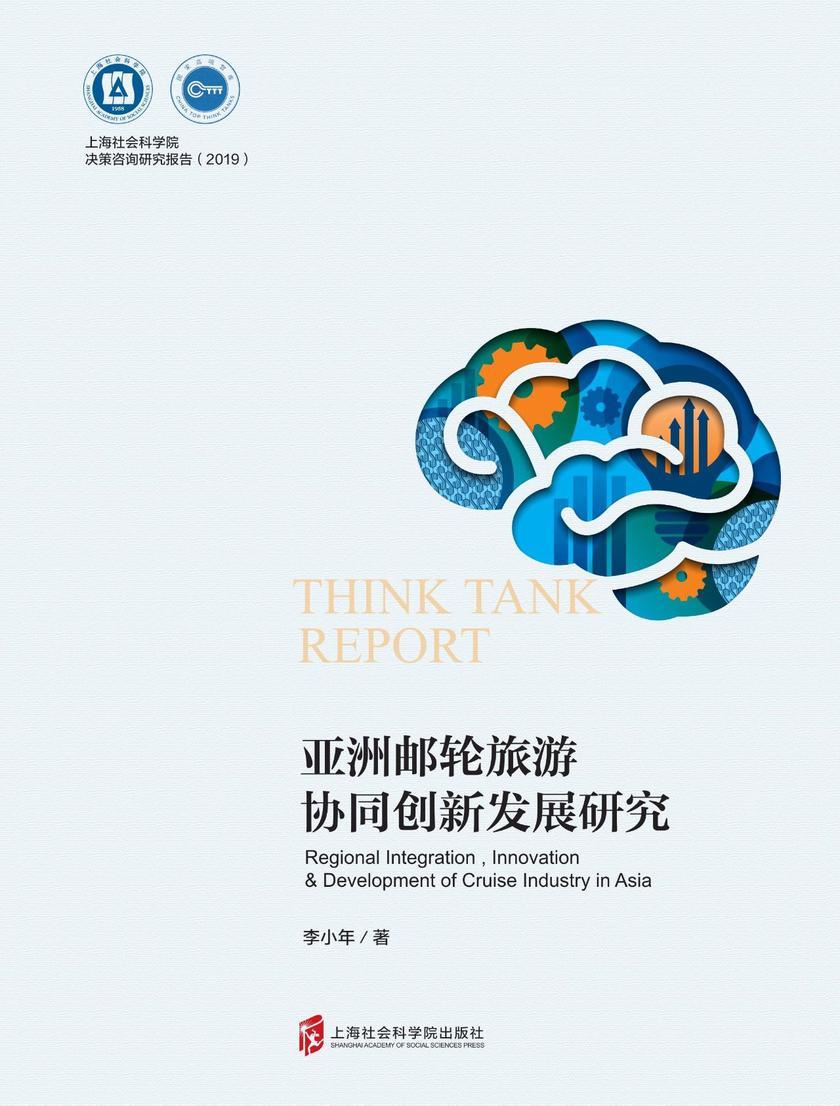 亚洲邮轮旅游协同创新发展研究