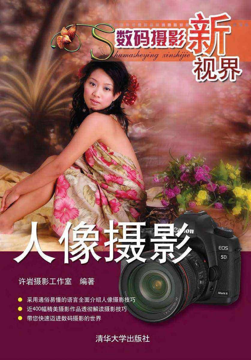数码摄影新视界——人像摄影(仅适用PC阅读)