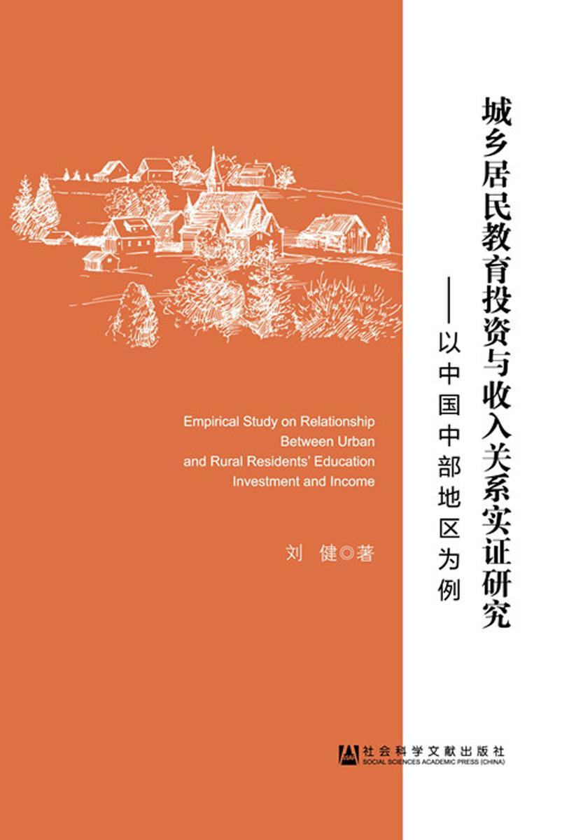 城乡居民教育投资与收入关系实证研究:以中国中部地区为例