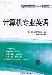 """计算机专业英语(高等职业教育""""十二五""""规划教材)(试读本)"""