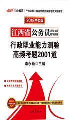 中公2019江西省公务员录用考试辅导教材行政职业能力测验高频考题2001道