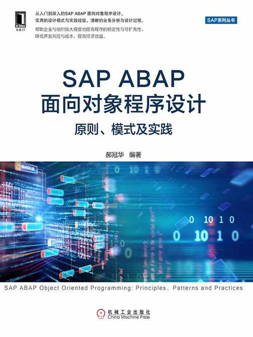 SAP ABAP面向对象程序设计:原则、模式及实践