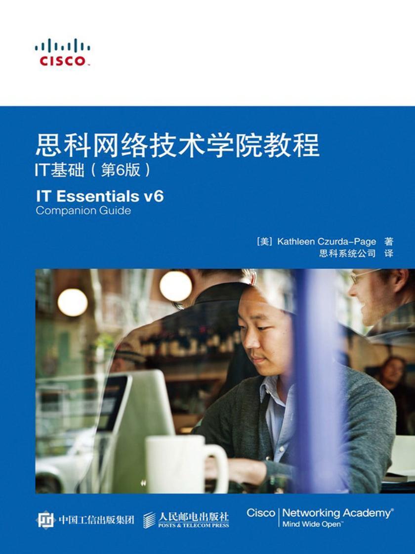 思科网络技术学院教程:IT基础(第6版)