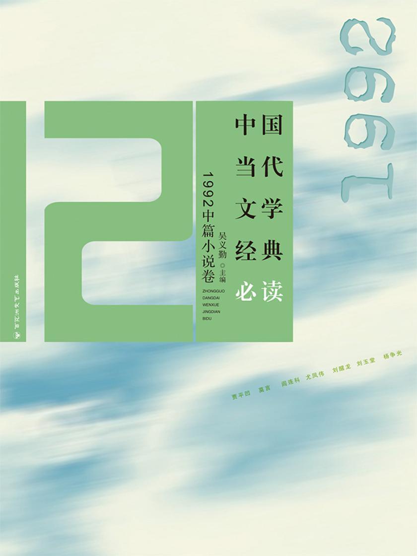 中国当代文学经典必读·1992中篇小说卷