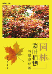 园林彩叶植物与景观配置