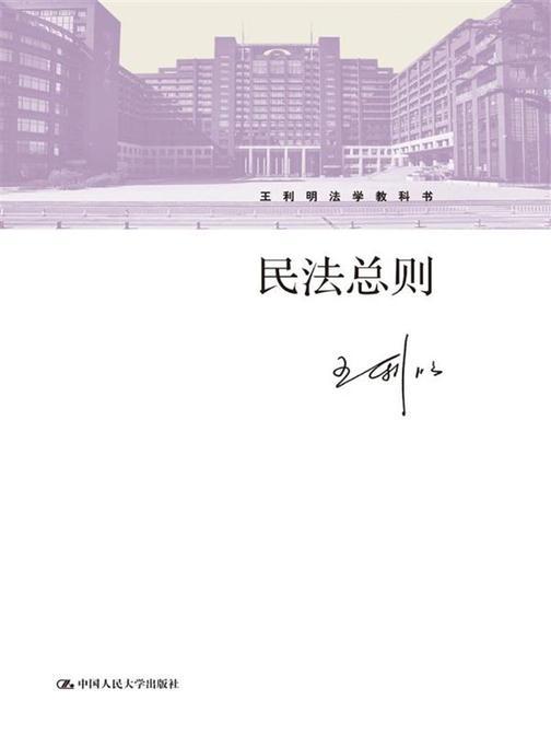 民法总则(王利明法学教科书)