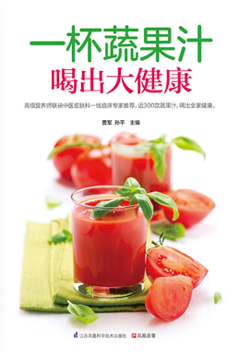一杯蔬果汁喝出大健康