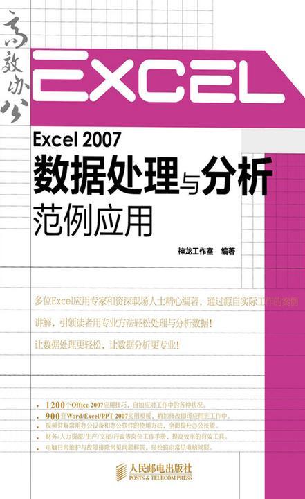 Excel 2007数据处理与分析范例应用