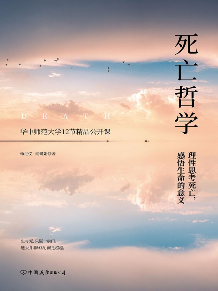 死亡哲学:华中师范大学精品公开课