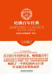 哈佛百年经典(第23卷):伊利莎白时期戏剧(卷Ⅱ)
