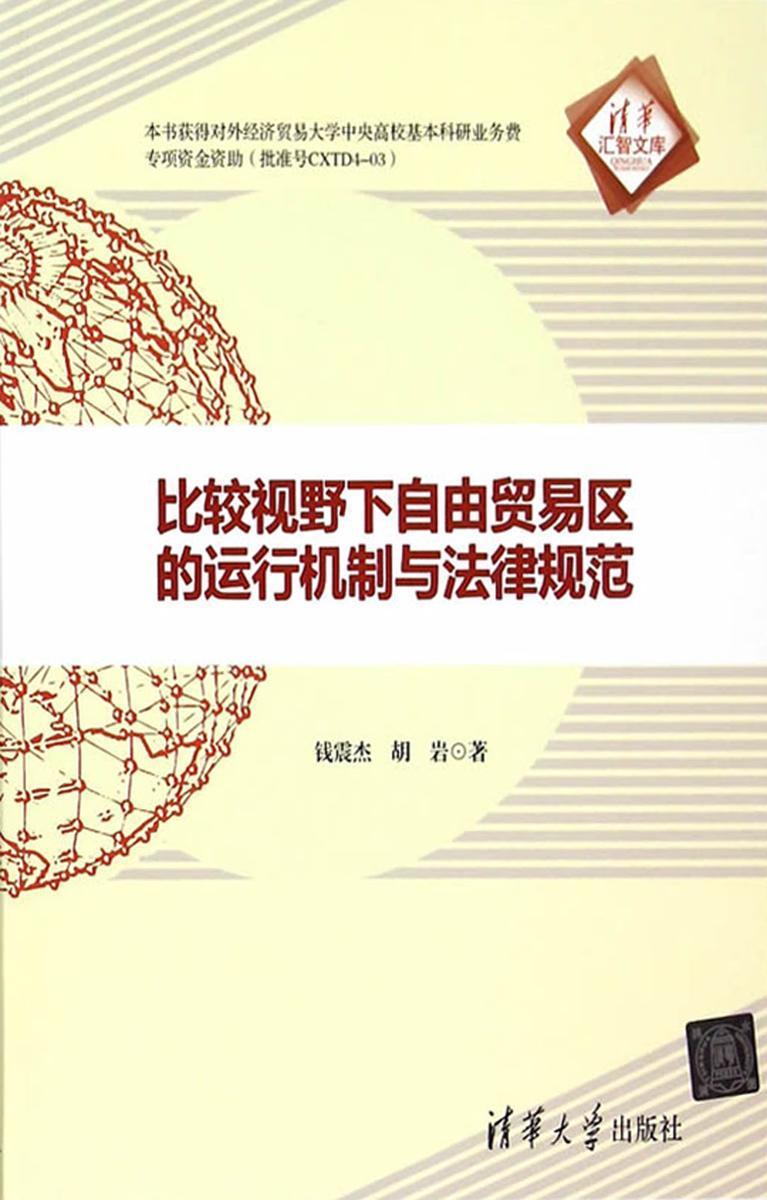 比较视野下自由贸易区的运行机制与法律规范
