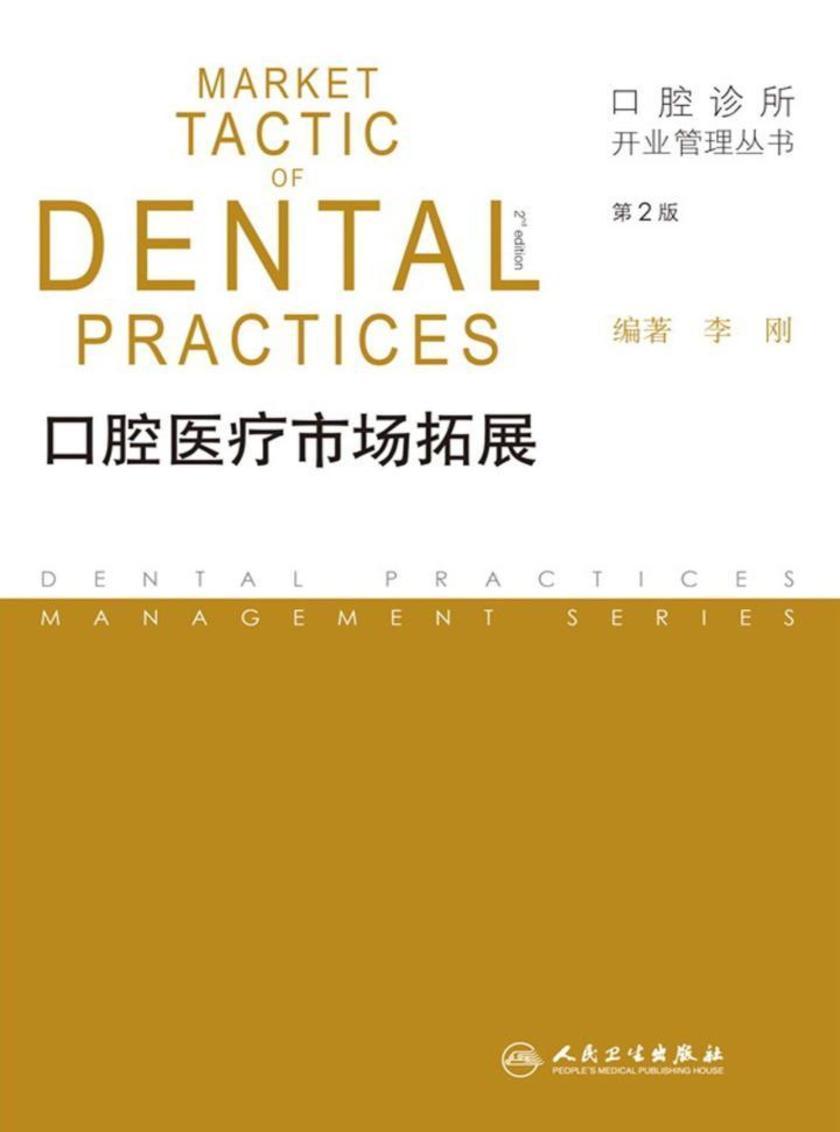 口腔医疗市场拓展(第2版)