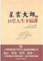 星云大师的15堂人生幸福课(试读本)