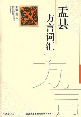 盂县方言词汇(仅适用PC阅读)