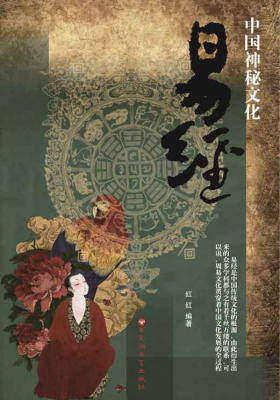 易经:中国神秘文化